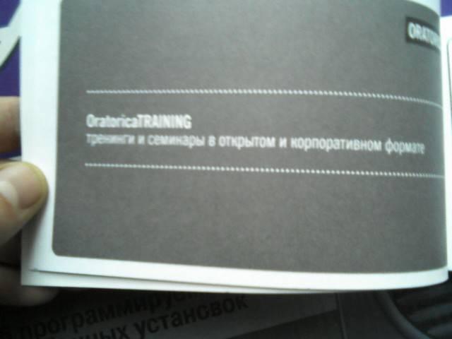 Иллюстрация 10 из 12 для 101 совет руководителю - Ирина Киреева   Лабиринт - книги. Источник: Irbis