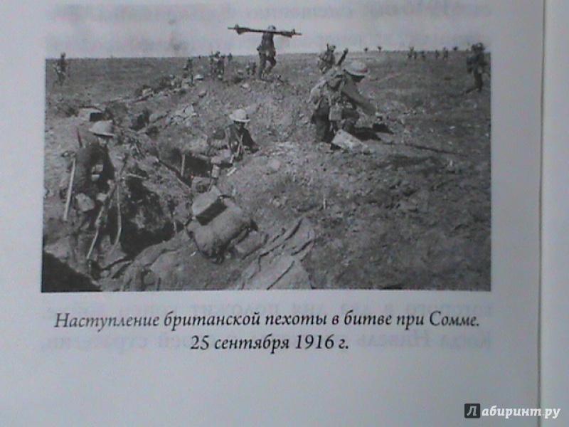 Иллюстрация 6 из 15 для Первая мировая война - Руперт Колли   Лабиринт - книги. Источник: Калачиков  Юрий Александрович
