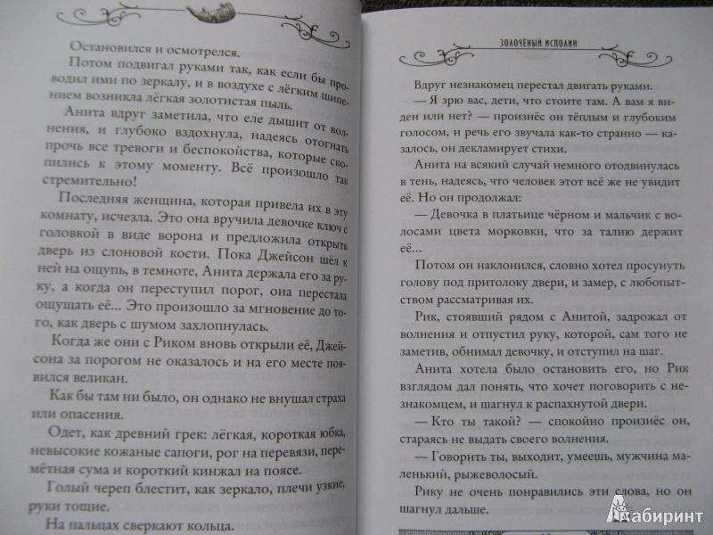 Иллюстрация 7 из 32 для Лабиринт теней - Улисс Мур | Лабиринт - книги. Источник: Ольга