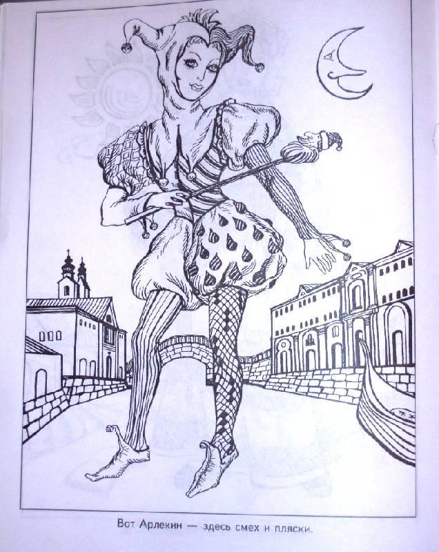 Иллюстрация 4 из 6 для Моя кукла актриса | Лабиринт - книги. Источник: Iwolga