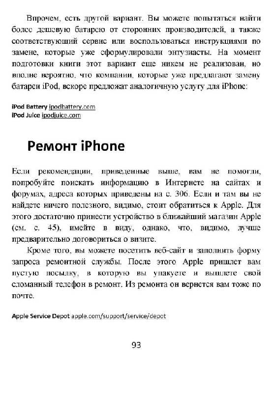 Иллюстрация 15 из 20 для iPhone: Руководство к самому технологичному телефону в мире - Бакли, Кларк | Лабиринт - книги. Источник: Юта