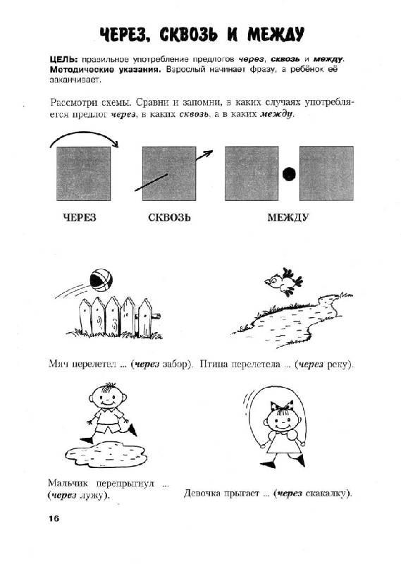 Иллюстрация 9 из 23 для Логопедическая грамматика для детей. Пособие для занятий с детьми 6-8 лет - Ольга Новиковская | Лабиринт - книги. Источник: Юта