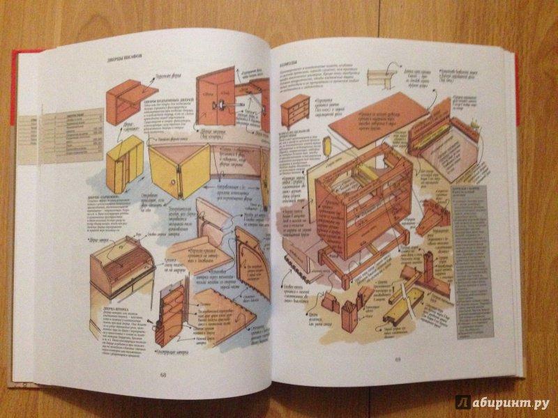 Иллюстрация 19 из 34 для Библия работ по дереву - Джексон, Дэй | Лабиринт - книги. Источник: Лабиринт