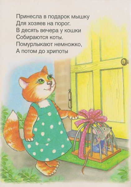 Иллюстрация 9 из 14 для Кошкин день - Тамара Крюкова | Лабиринт - книги. Источник: _Елена_