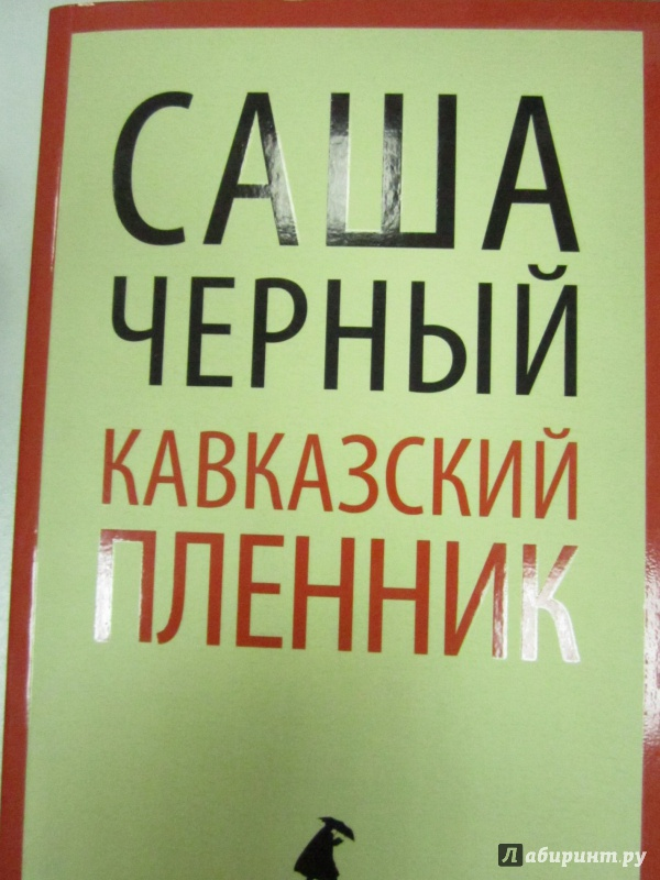 Иллюстрация 1 из 6 для Кавказский пленник - Саша Черный | Лабиринт - книги. Источник: )  Катюша