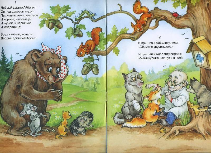 Иллюстрация 1 из 11 для Айболит - Корней Чуковский | Лабиринт - книги. Источник: Machaon