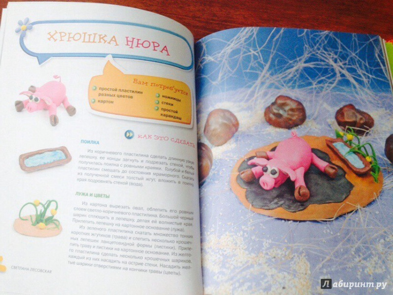 Иллюстрация 32 из 33 для Зверушки из пластилина - Светлана Лесовская | Лабиринт - книги. Источник: шикунова  оксана александровна