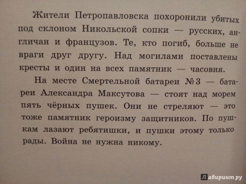 Иллюстрация 27 из 33 для Оборона - Павел Калмыков | Лабиринт - книги. Источник: Leanette