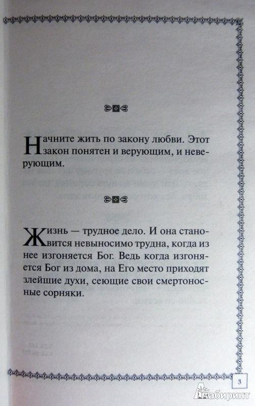 Иллюстрация 9 из 17 для Так говорил Иоанн Крестьянкин - Иоанн Архимандрит   Лабиринт - книги. Источник: ***Лариса***