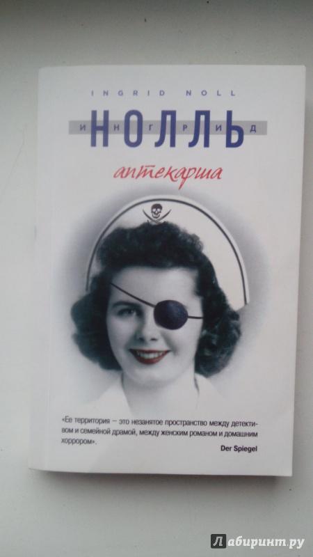 Иллюстрация 1 из 5 для Аптекарша - Ингрид Нолль | Лабиринт - книги. Источник: OlgaStr