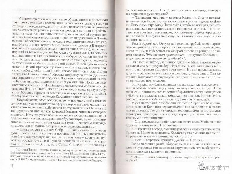Иллюстрация 6 из 43 для Темная Башня - Стивен Кинг | Лабиринт - книги. Источник: Маттиас