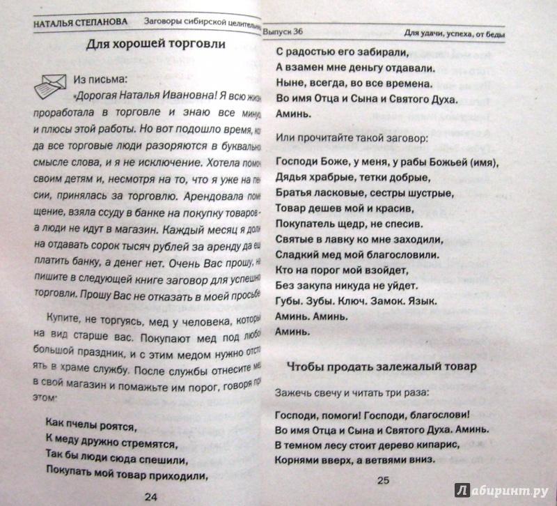 Заговор Чтобы Похудеть От Сибирской Целительницы. Самые эффективные заговоры на похудение