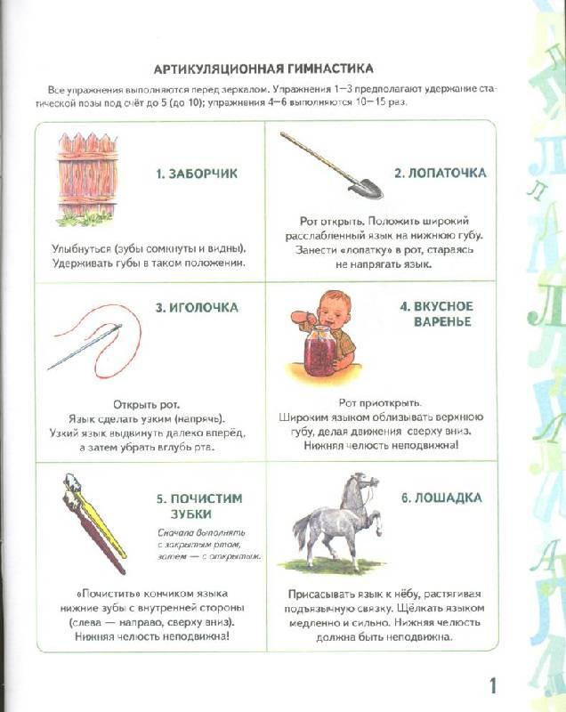 """Иллюстрация 8 из 18 для Автоматизация звука """"Ль"""" в игровых упражнениях. Альбом дошкольника - Лариса Комарова   Лабиринт - книги. Источник: Nchk"""