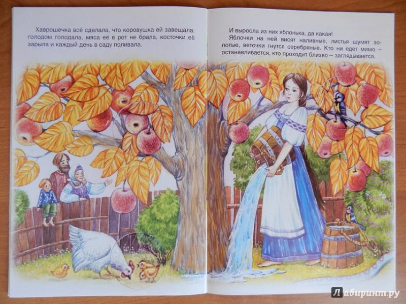 Иллюстрация 22 из 32 для Хаврошечка   Лабиринт - книги. Источник: Мелкова  Оксана