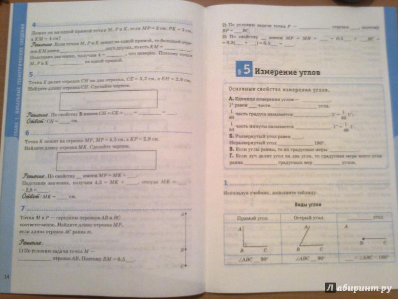 Иллюстрация 8 из 18 для Геометрия. 7 класс. Рабочая тетрадь к учебнику Л. С. Атанасяна и др. ФГОС - Глазков, Камаев | Лабиринт - книги. Источник: Юлиана  Юлиана
