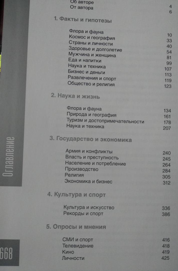 Иллюстрация 12 из 14 для Самая книга - Сергей Саркисян   Лабиринт - книги. Источник: Ифигения