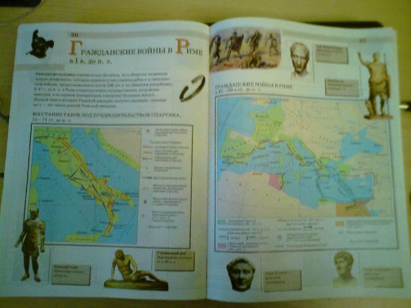 Иллюстрация 12 из 34 для История древнего мира. 5 класс. Атлас. ФГОС | Лабиринт - книги. Источник: LilyWhite
