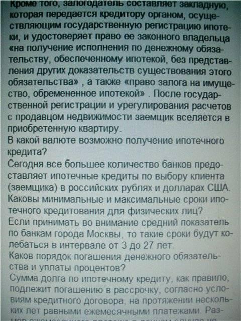 Иллюстрация 1 из 7 для Ипотека в вопросах и ответах - Алевтина Кириенко | Лабиринт - книги. Источник: света