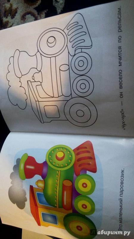 Иллюстрация 12 из 23 для Транспорт. Чух-чух, паровоз | Лабиринт - книги. Источник: savvang