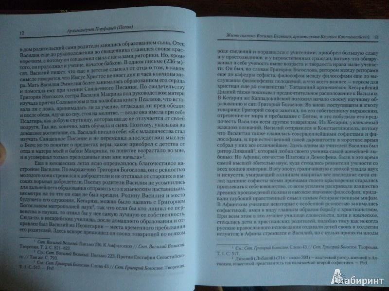 Иллюстрация 8 из 16 для Святитель Василий Великий. Сборник статей | Лабиринт - книги. Источник: Karfagen