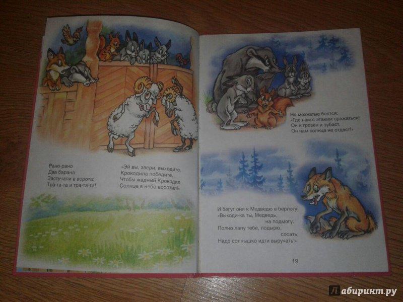 Иллюстрация 29 из 32 для Сказки - Корней Чуковский   Лабиринт - книги. Источник: Иванова  Татьяна Андреевна
