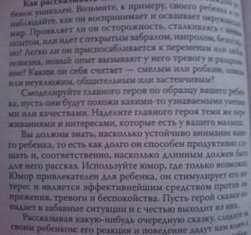 Иллюстрация 2 из 13 для Как справиться с капризами - Анна Бердникова   Лабиринт - книги. Источник: Полякова Елена Николаевна