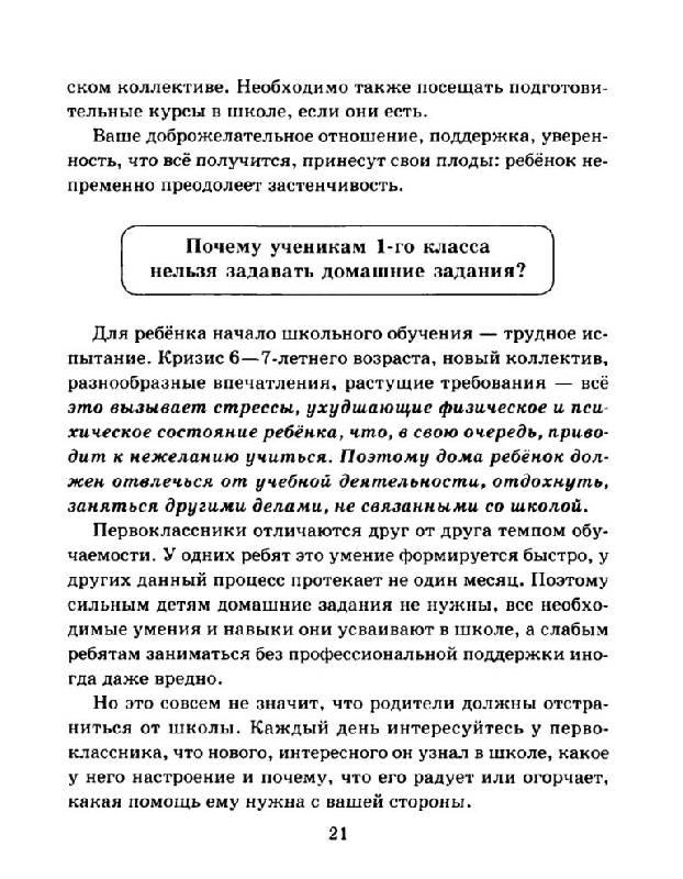Иллюстрация 21 из 34 для Памятки для родителей младших школьников - Ольга Чистякова | Лабиринт - книги. Источник: Юта