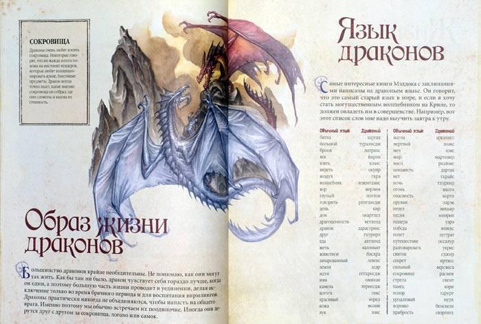 Названия драконов с картинками