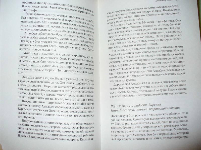 Иллюстрация 13 из 15 для Дневники Зевса - Морис Дрюон | Лабиринт - книги. Источник: Змей Горыныч