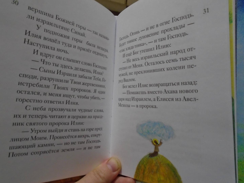 Иллюстрация 14 из 28 для Житие пророка Илии в пересказе для детей - Татьяна Коршунова | Лабиринт - книги. Источник: Лабиринт
