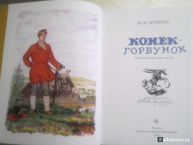 Иллюстрация 29 из 109 для Конек-Горбунок - Петр Ершов | Лабиринт - книги. Источник: Рожкова Александра Александра