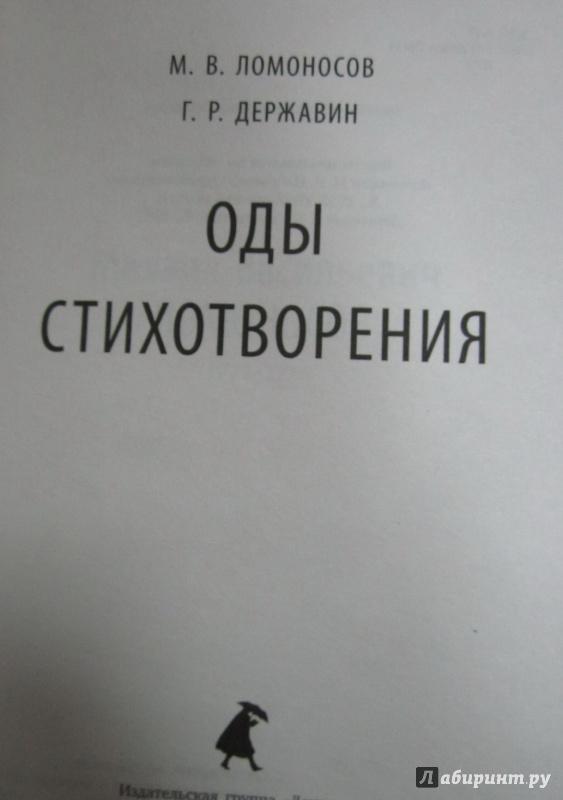 Иллюстрация 2 из 5 для Оды. Стихотворения - Ломоносов, Державин | Лабиринт - книги. Источник: )  Катюша