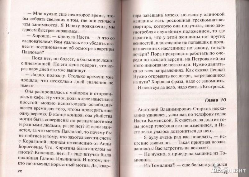 Иллюстрация 4 из 5 для Жизнь после Жизни. Роман в 2-х томах. Том 2 - Александра Маринина   Лабиринт - книги. Источник: Маттиас