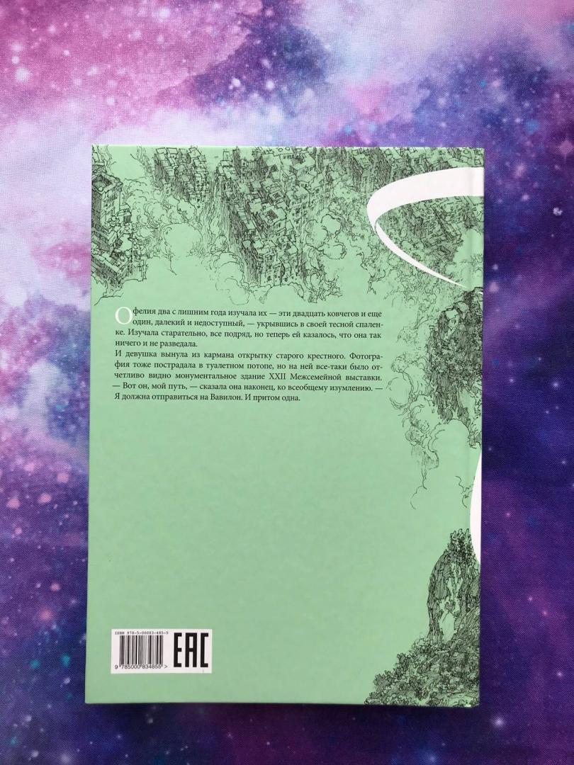 Иллюстрация 36 из 69 для Сквозь зеркала. Книга 3. Память Вавилона - Кристель Дабо | Лабиринт - книги. Источник: Nedotroga401