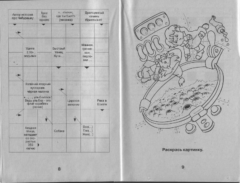 Иллюстрация 1 из 2 для Кроссворды с Незнайкой и его друзьями-20 | Лабиринт - книги. Источник: Rainbow