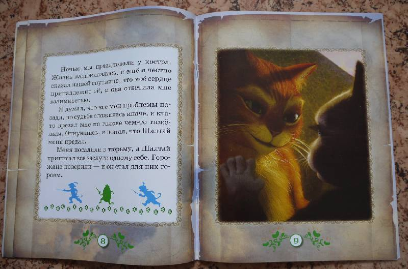 Иллюстрация 4 из 5 для Кот в сапогах. В погоне за мечтой. Мультколлекция | Лабиринт - книги. Источник: innacem