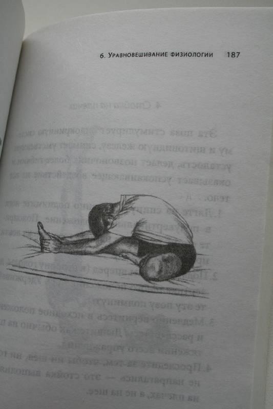 Иллюстрация 8 из 8 для Полноценный сон: полная программа по преодолению бессонницы - Дипак Чопра | Лабиринт - книги. Источник: Girl Racer