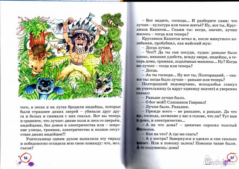 Иллюстрация 1 из 12 для Рассказы о школе   Лабиринт - книги. Источник: Талипова  Юлия