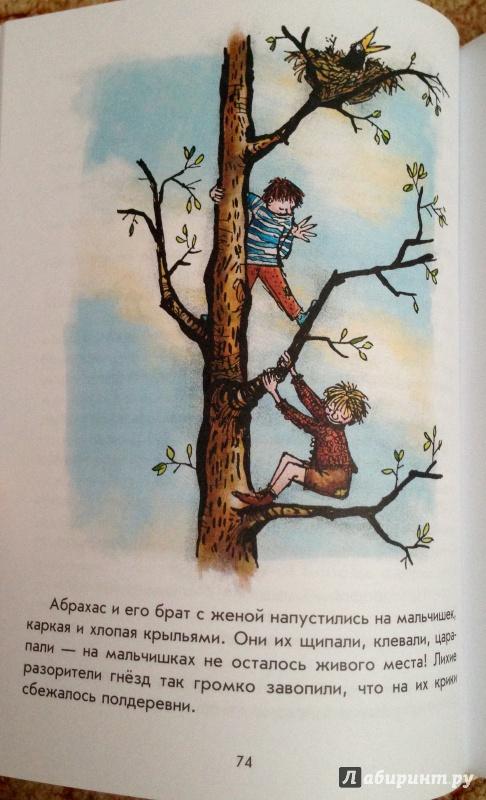 Иллюстрация 23 из 69 для Маленькая Баба-Яга. Маленький Водяной. Маленькое Привидение - Отфрид Пройслер | Лабиринт - книги. Источник: Лабиринт  Лабиринт