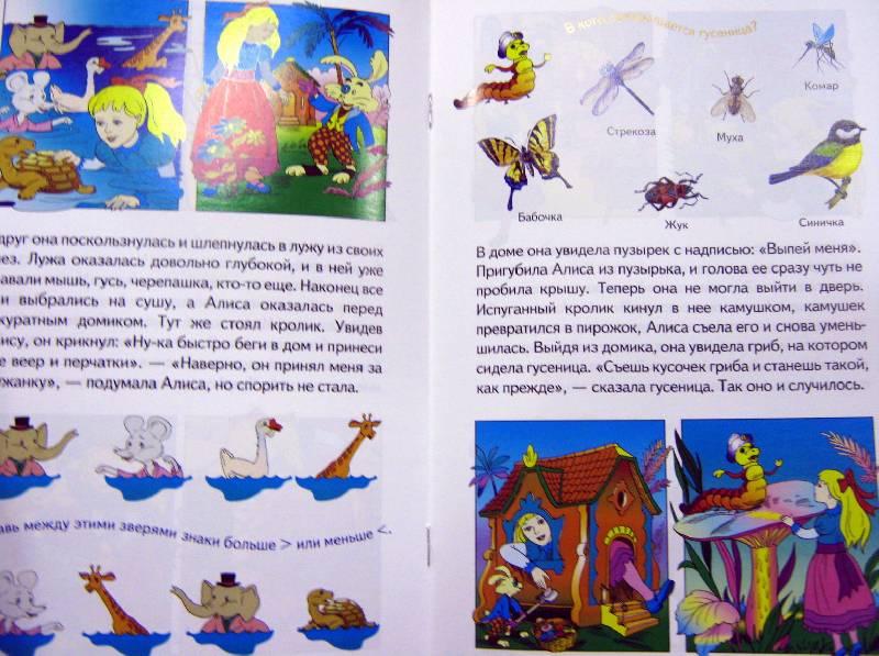 Иллюстрация 1 из 4 для Играем: Алиса в стране чудес | Лабиринт - книги. Источник: Спанч Боб