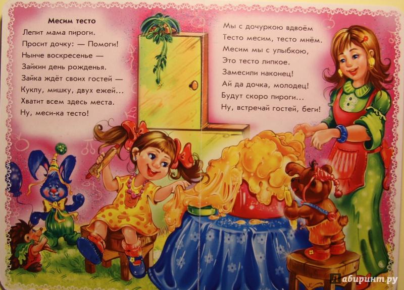 франшиза стихи для самых маленьких на день рождения задатки евгения