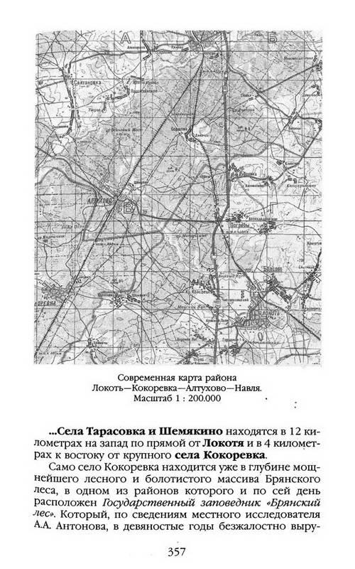 Иллюстрация 21 из 50 для Самая запретная книга о Второй Мировой - Сергей Веревкин | Лабиринт - книги. Источник: Ялина