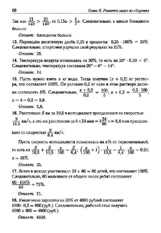 Иллюстрация 12 из 12 для Решебник. Математика. 9 класс. Подготовка к ГИА-2012 - Кулабухов, Евич, Войта, Ольховая   Лабиринт - книги. Источник: Юта