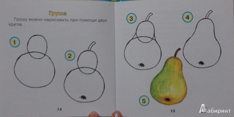 Иллюстрация 7 из 30 для Я умею рисовать - Галина Шалаева | Лабиринт - книги. Источник: Оля******