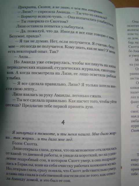 Иллюстрация 15 из 15 для История Лизи - Стивен Кинг | Лабиринт - книги. Источник: D.OLGA