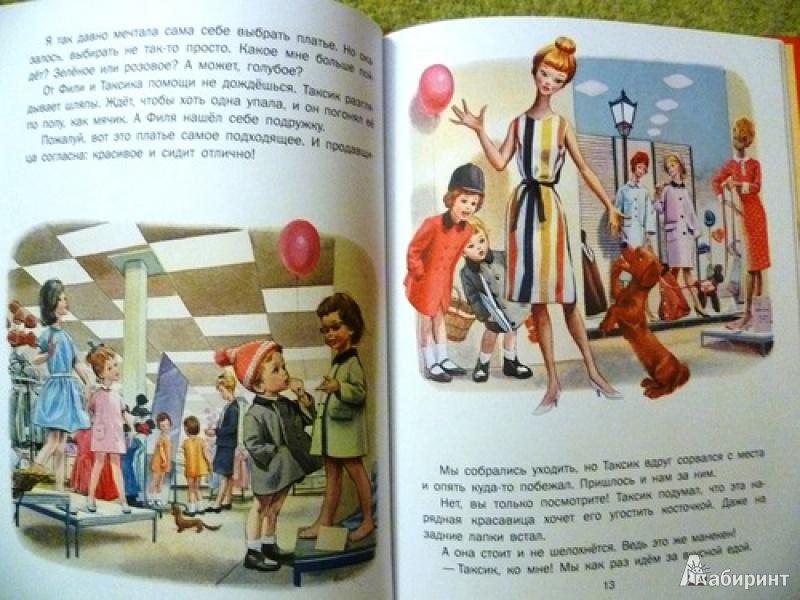 Иллюстрация 4 из 30 для Маруся - маленькая хозяйка. В магазине. В школе поваров - Делаэ, Марлье | Лабиринт - книги. Источник: alex-sandr