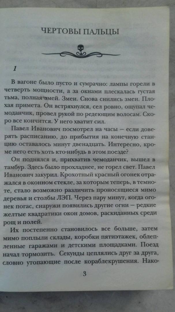 Иллюстрация 3 из 6 для Чертовы пальцы - Дмитрий Тихонов   Лабиринт - книги. Источник: Марина