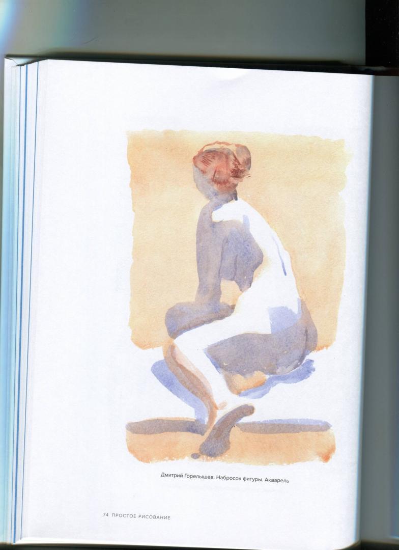 Иллюстрация 11 из 33 для Простое рисование. Упражнения для развития и поддержания самостоятельной рисовальной практики - Дмитрий Горелышев | Лабиринт - книги. Источник: Максимова  Екатерина