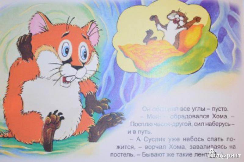 Иллюстрация 16 из 47 для Как Хома на дальнее поле за рощу ходил - Альберт Иванов   Лабиринт - книги. Источник: Moonlight2