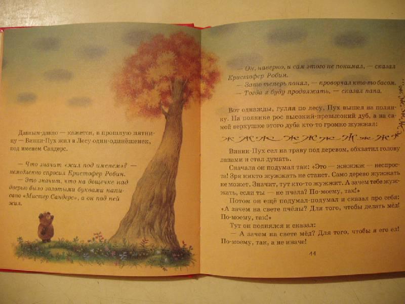 Иллюстрация 7 из 16 для Винни-Пух и пчелы - Милн, Заходер   Лабиринт - книги. Источник: Михайлова Алексия